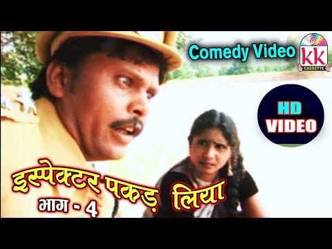 Rohit Chandel | Inspector Pakad Liya | Cg Comedy Scene 4 | Chhattisgarhi Natak | HD Video 2020