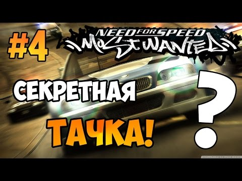 NFS: Most Wanted - СЕКРЕТНАЯ МАШИНА | LB #4