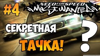 NFS: Most Wanted - СЕКРЕТНАЯ 'МАШИНА' | LB #4