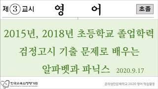 춘의성인문해학교 초등(영어) 검정고시(알파벳, 파닉스)…