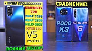 ОБЗОР Realme V5 vs POCO X3 vs Realme 6! Dimensity 720 vs Helio G90T vs Kirin 810 vs Snap 732G/720G!