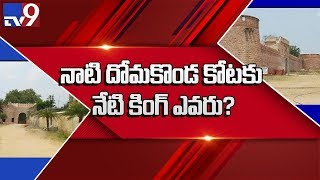 Who is Domakonda Fort's rightful owner? - TV9