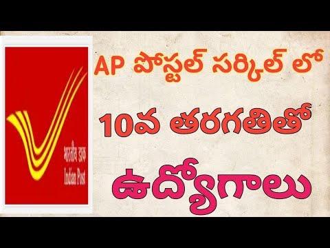 Andhra pradesh postal circleAP, postal circle jobs,Postman jobs in AP,Mail guard postsAP, posta