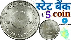 Rare coin Rs. 5 ||  State Bank of India coin || SBI 5 rupee coin