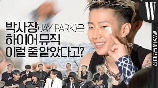 [ENG SUB] 하이어뮤직(H1ghr Music) 얘기하다 박재범이 눈물 흘릴뻔한 이유? ※은퇴금지※ By W Korea