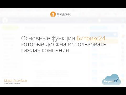 Видео Функции по организации по