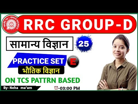 Class- 25| RRC GROUP-D|सामान्य विज्ञान |By- Neha Ma'am|PRACTICE SET-E|03:00 PM|
