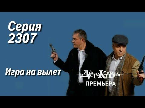 Детективы - Игра навылет ( новая серия)