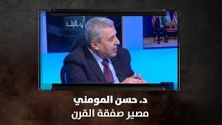 د. حسن المومني - مصير صفقة القرن