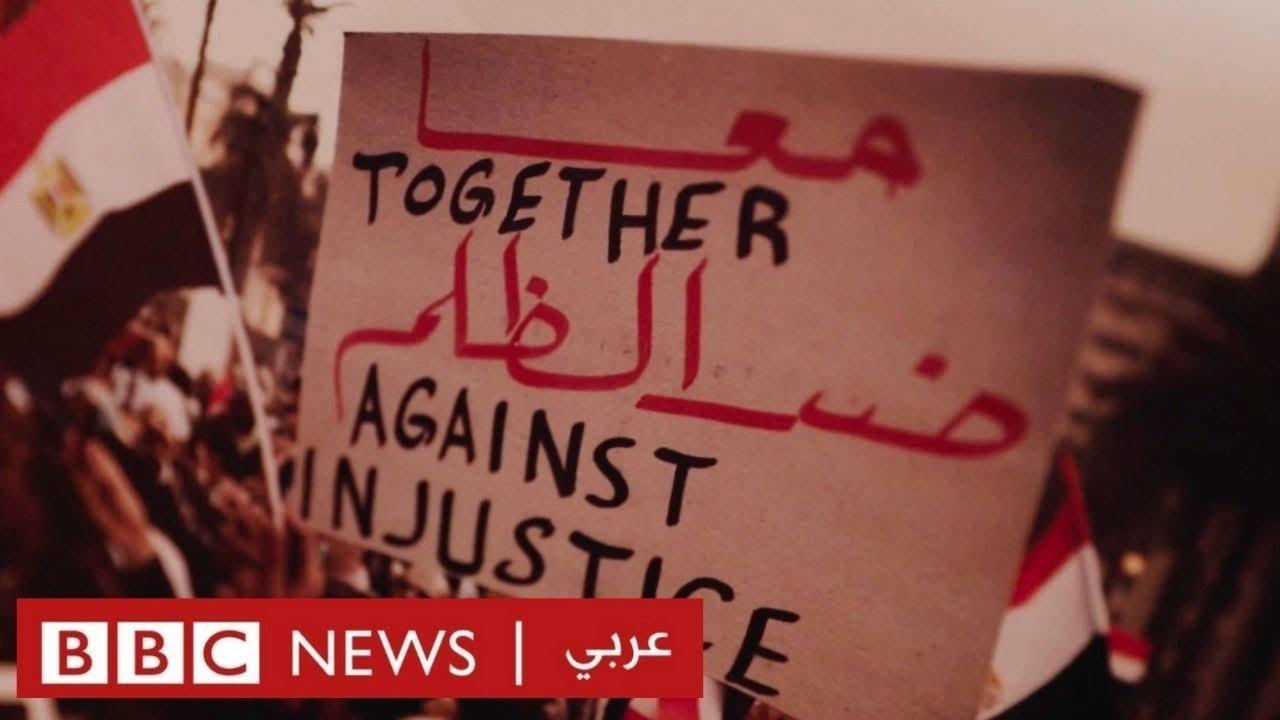 الثورة المصرية: ماذا تبقى من حلم الحرية بعد مرور عشر سنوات؟  - نشر قبل 1 ساعة
