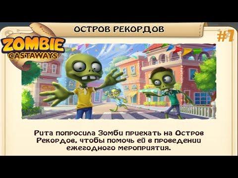 Зомби Ферма прохождение #7 Открытие Острова Рекордов и завершение Звёздного Острова