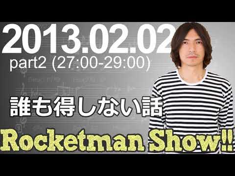 Rocketman Show!!  2013.02.02 放送分(2/2) 出演:ロケットマン(ふかわりょう)、平松政俊