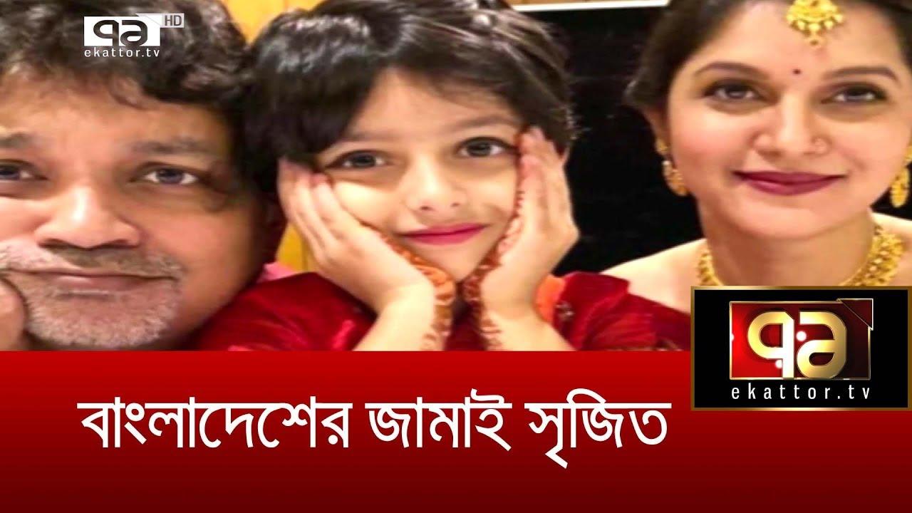 সৃজিত এখন বাংলাদেশের জামাই   Mithila   Srijit   Bangladesh   India    Entertainment   Ekattor TV