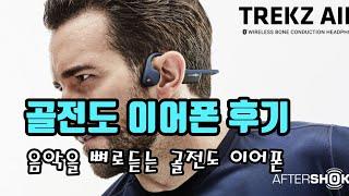 골전도이어폰 사용후기 에프터샥에어-러닝/마라톤장비