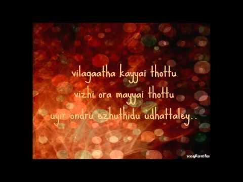 Thee Illai - Engeyum Kadhal (Lyrics) HQ.flv
