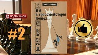 Уроки шахмат. ♔ «Я б в гроссмейстеры пошёл...» Виктор Хенкин. часть 2 ♚
