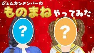 [LIVE] 【コラボ配信】ひな&ポン姉のGEMSCOMPANYメンバーのものまねやってみた!?