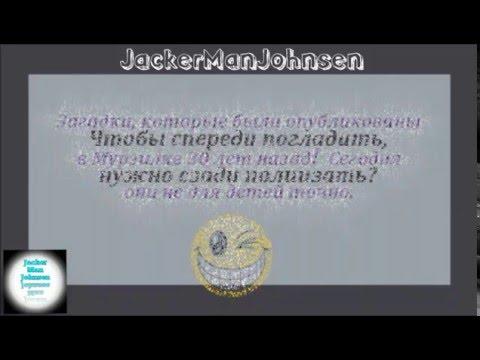 Загадки,  которые быле опубликованы в Мурзилке 30 лет назад! Сегодня они не для детей точно .