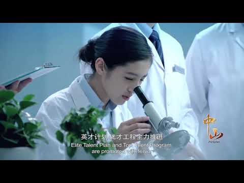 City of Zhongshan (Guangdong, China) 2018 English with Chinese subtitle