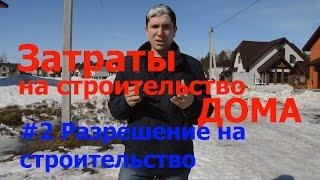 видео разрешение на строительство