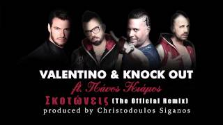 Valentino & Knock Out ft. Πάνος Κιάμος - Σκοτώνεις (The Official Remix)