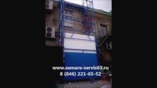 Грузовой подъемник шахтный (в металлической шахте снаружи здания)(, 2016-02-09T10:13:15.000Z)