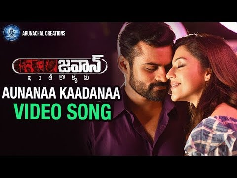 Aunanaa Kaadanaa Video Song | Jawaan Telugu Movie Songs | Sai Dharam Tej | Mehreen | Thaman S