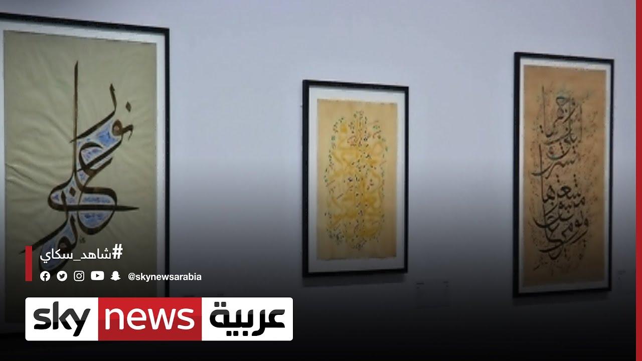 السعودية.. المتحف الوطني يستضيف معرض الخط العربي|#مراسلو_سكاي  - 12:55-2021 / 6 / 19