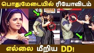 பொதுமேடையில் ரியோவிடம் எல்லை மீறிய DD! | Tamil Cinema News | Kollywood Latest