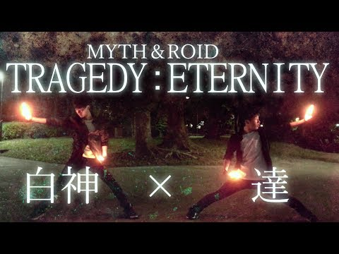 【ヲタ芸】MYTH & ROID/TRAGEDY:ETERNITY【白神×達】