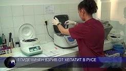Епидемичен взрив от вирусен хепатит тип А в Русе