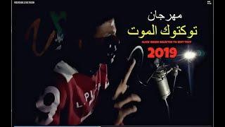 كليب مهرجان توكتوك الموت   غناء وتوزيع أبوالشوق   هيكسر مصر بجد 2019