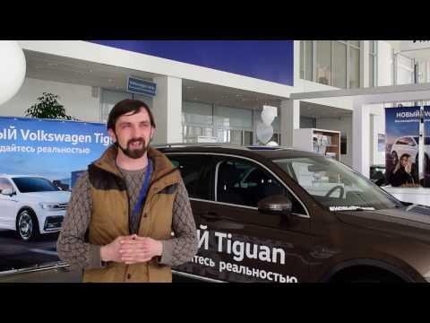 НОВЫЙTiguan. Презентация VW Tiguan в Тамбове. Первое впечатление