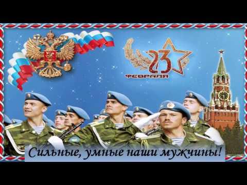Поздравления с 23 февраля открытки. Видео открытки.