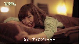 設定で『720p HD』にして頂くとより美しい画質でご覧頂けます。 「温泉で、ニッポンに元気を。」を合言葉に AKB48総監督 高橋みなみの指令を受けて「元気の素」を探す旅。