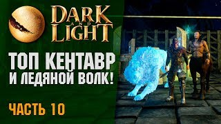 🐉 Dark and Light #2.10 - Топ Кентавр и Ледяной Волк!