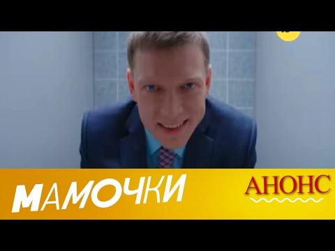 Мамочки - Серия 18 сезон 2 (38 серия) - комедийный сериал