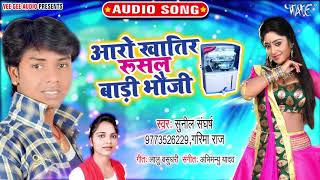Aaro Khatir Rusal Badi Bhouji | #Sunil Sangharsh | Bhojpuri Superhit #Chaita Geet