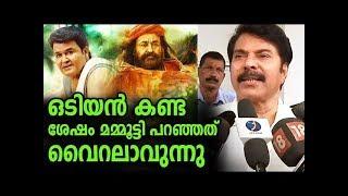 Odiyan movie review  | Mammotty Comment | Mohanlal |  Movie Odiyan Response