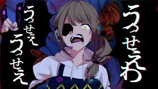 【歌ってみた】うっせぇわ【星めぐり学園/倉持京子】