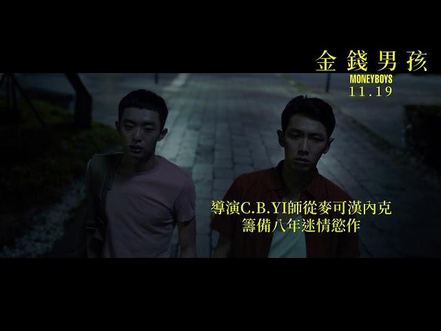 《金錢男孩 MONEYBOYS》電影預告_11/19臨愛深淵
