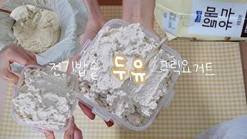 전기밥솥 꾸덕꾸덕 두유 그릭요거트 만들기(무설탕 매일 두유)_Soy Greek Yogurt | 홈메이드 vlog