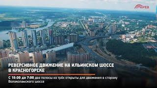 КРТВ. Реверсивное движение на Ильинском шоссе в Красногорске