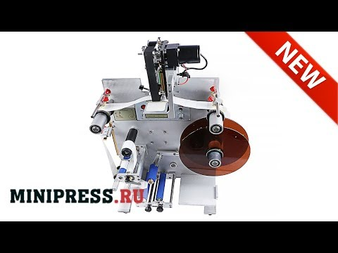 🔥Semi Automatic Labeling Machine SL -13 Extra Video Minipress.ru