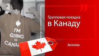 Видео отчет | Групповая поездка в Canadian Сollege, Ванкувер, 2016(, 2016-08-30T10:45:58.000Z)