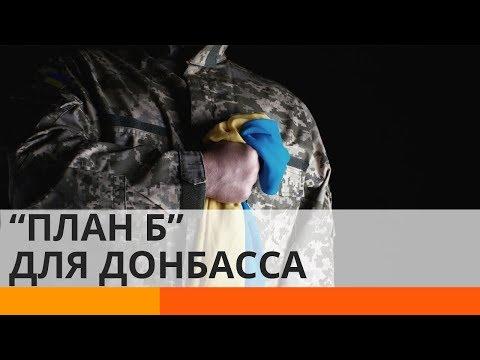 «План Б» для Донбасса: украинцам придется затянуть пояса?