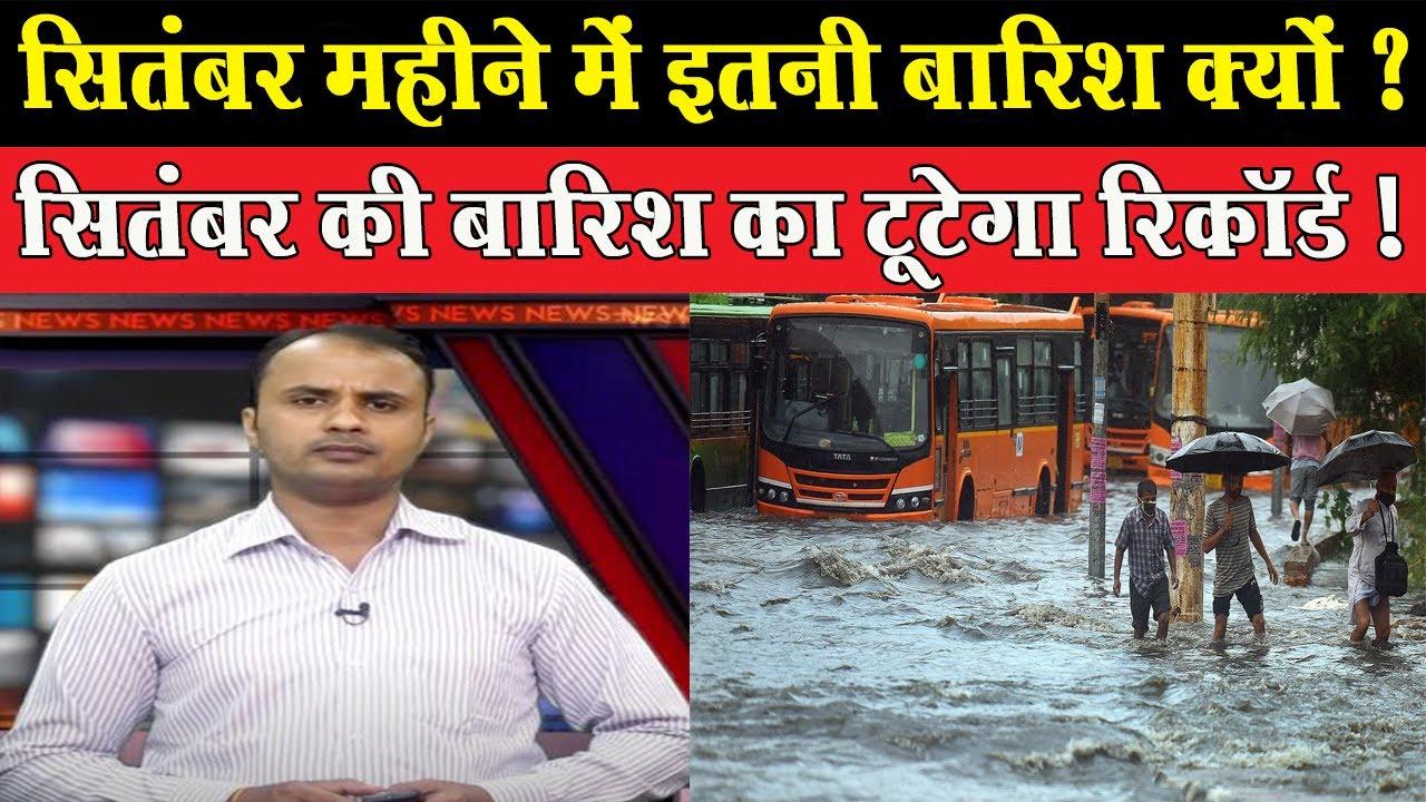 Delhi: September में टूटे बारिश के रिकॉर्ड, सड़कों का 27 घंटों में हुआ बुरा हाल