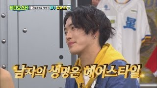 (Video Star EP.38) Are you two together?
