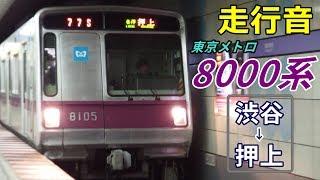 【走行音】東京メトロ8000系〈半蔵門線〉渋谷→押上 (2019.1)