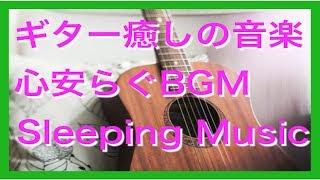 静かなギターBGM ストレス解消癒しの睡眠音楽 Sleep music [60分再生]